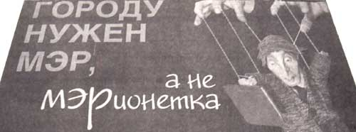 "Political ad accusing the opponent of being a Merionetka (""marionette"")"