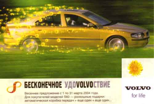 "Udo-Volvo-stvie (Volvo linked up with ""pleasure"") in a magazine ad"